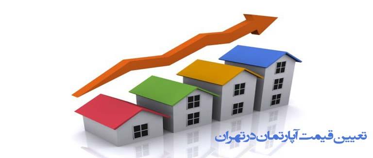 تعیین قیمت آپارتمان در تهران