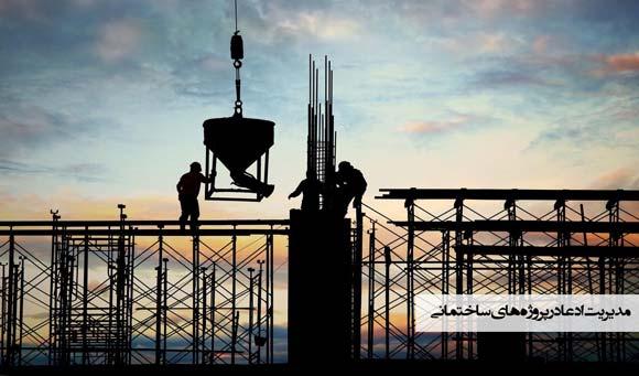 مدیریت ادعا کلیم ( claim ) در پروژههای عمرانی و پروژههای ساختمانی
