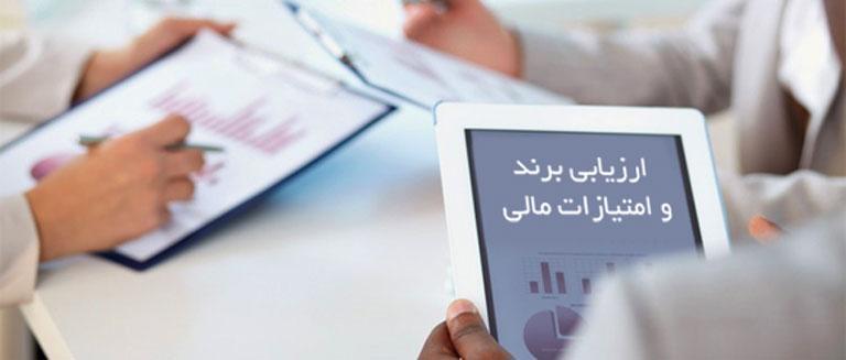 روشها و نحوه ارزیابی برند و امتیازات مالی