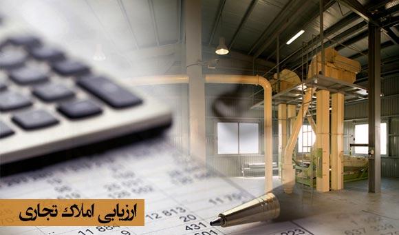 ارزیابی املاک تجاری