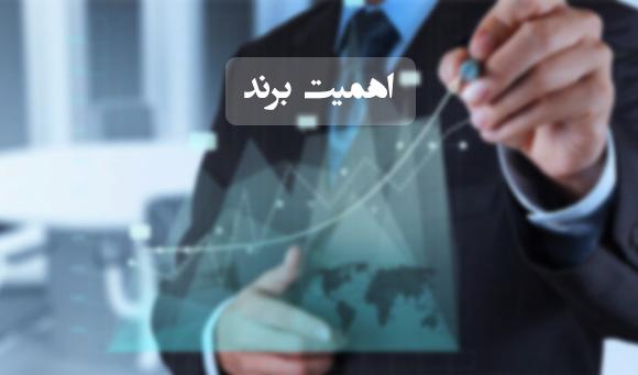 اهمیت برند در توسعه فعالیتهای بنگاههای اقتصادی