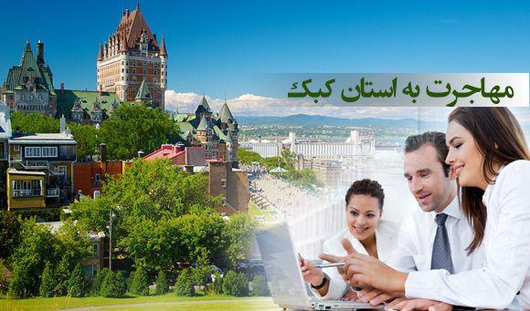 مهاجرت به استان کبک از طریق سرمایهگذاری