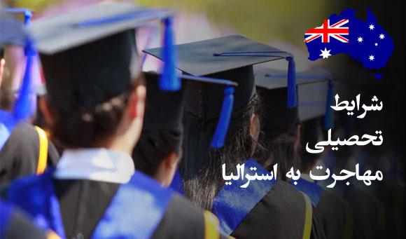 شرایط تحصیلی مهاجرت به استرالیا
