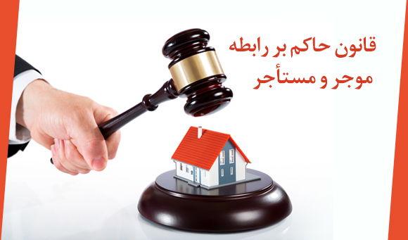 قانون حاکم بر به رابطه موجر و مستأجر