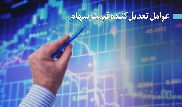 عوامل تعدیل کننده قیمت سهام