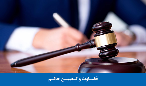 قضاوت و تعیین حکم