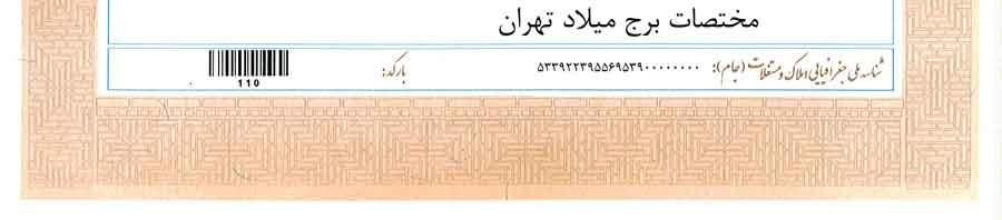 شناسه ملی جغرافیایی املاک و مستغلات (جام)