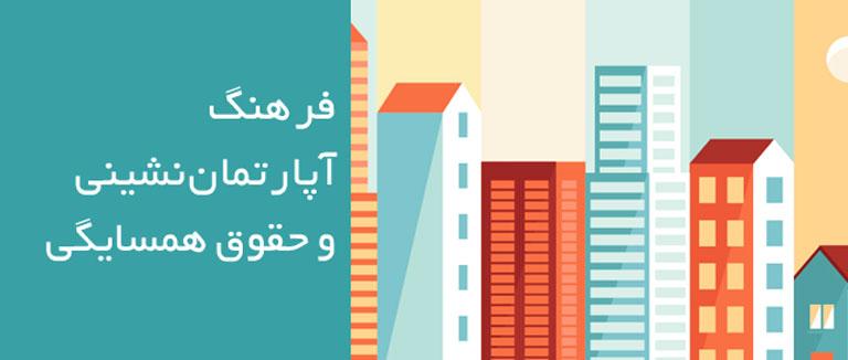 توصیههایی در فرهنگ آپارتماننشینی