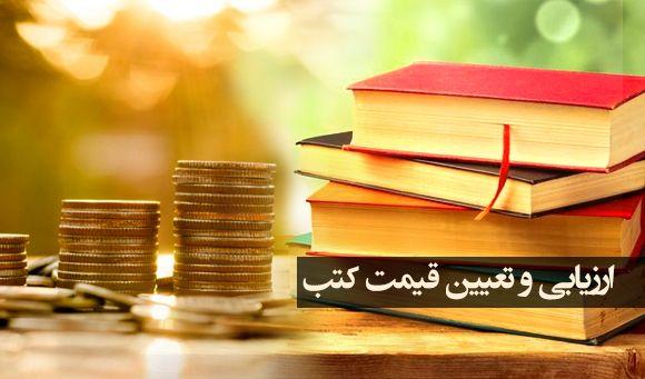 کارشناس رسمی دادگستری کتاب و کتابداری