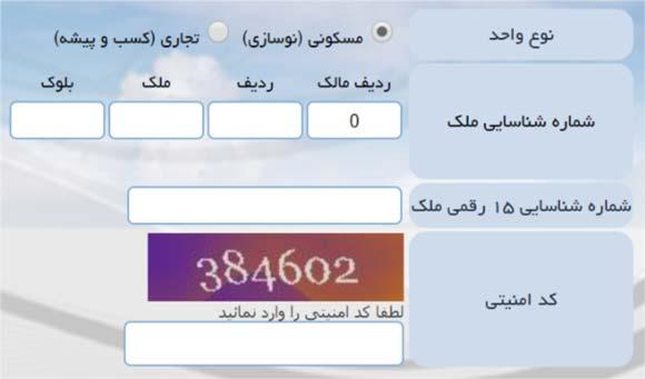 تصویر سامانه پرداخت الکترونیکی عوارض شهرداری تهران