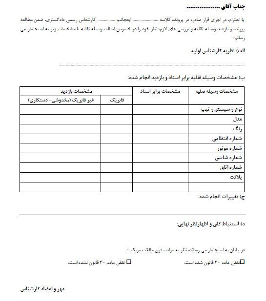 فرم گزارش اصالت خودرو برای کارشناسان