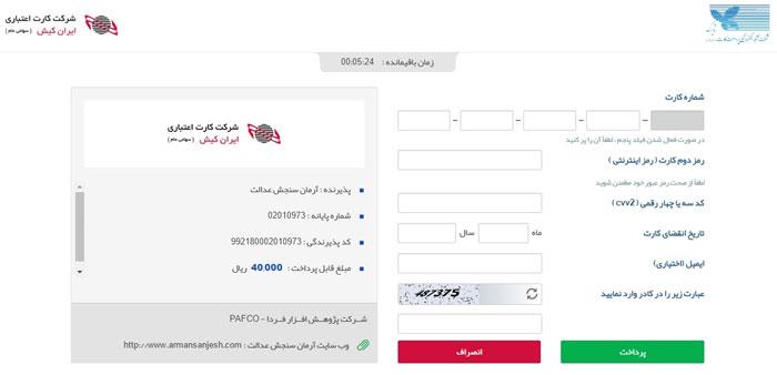 تصویر درگاه پرداخت بانک توسعه تعاون