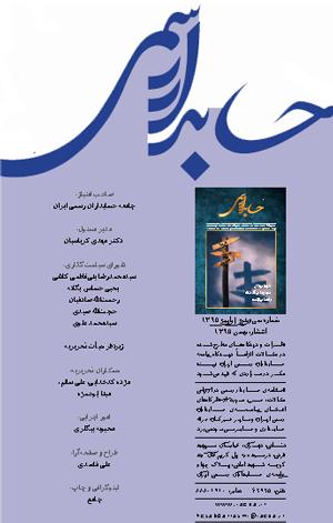 دانلود فصلنامه حسابدار رسمی شماره ۳۵ (۱۳۹۶/۰۴/۲۶)