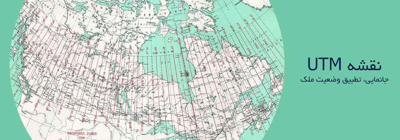 تهیه نقشه UTM | جانمایی و تطبیق وضعیت ملک