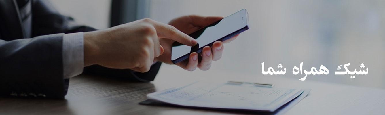 اپلیکیشن محاسبه دستمزد کارشناسان رسمی | شیک
